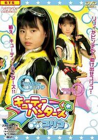 Pac lcutie hunter yuriko