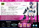 Magical Girl Lyrical Nanoha StrikerS Subaru profile2