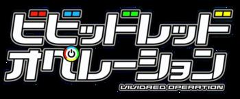 Vividred Operation logo