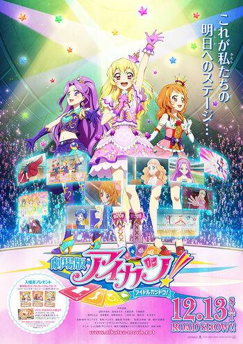 Aikatsu! The Movie Key Visual 2