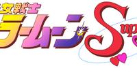 Bishoujo Senshi Sailor Moon SuperS