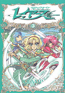 File:Manga Volume 3 (Japan).jpg