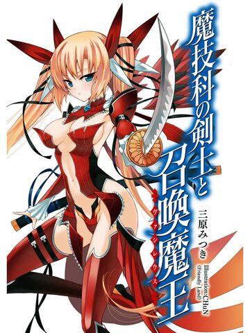 File:Volume 01b Light Novel Cover.jpg
