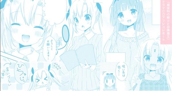 File:Chibi Mio Kaguya and Leme from Drama CD.jpg