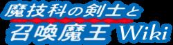 File:Magika logo (without romaji).png