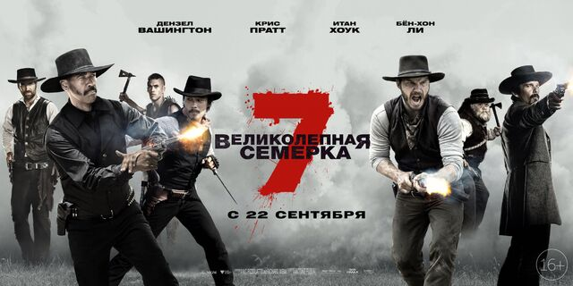 File:The Magnificent Seven (2016 film) banner 2.jpg