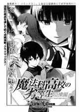 MKNR Rem Manga 15