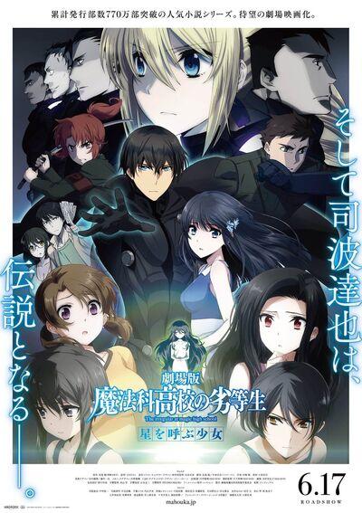Mahouka Movie 5th Visual