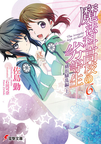 File:Vol06-LN-Cover.jpg