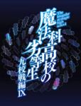 Nine Schools Competition IX (Anime)