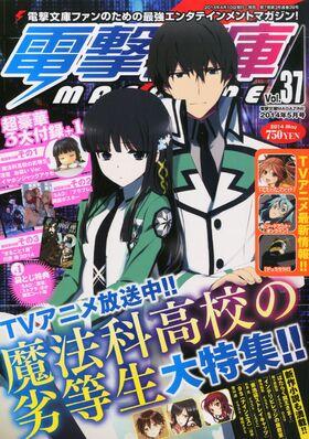 Dangeki Magazine Vol 37