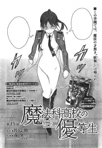 File:MKNY Manga 15.png