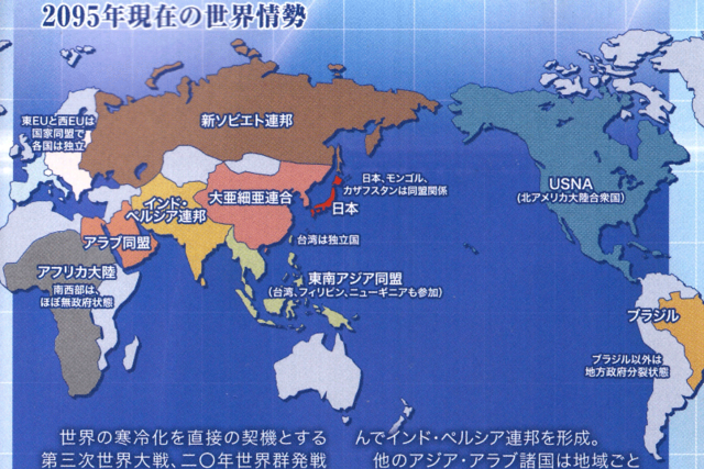 File:World 2095.png