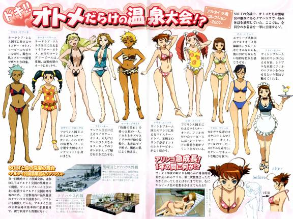 File:-large--AnimePaper-scans Mai-Otome pero(1 33) THISRES 267233.jpg