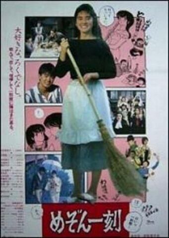 File:Maison ikkoku 1-229cf.jpg