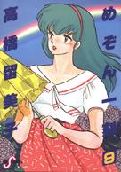 Maison Ikkoku Vol 9 jpn