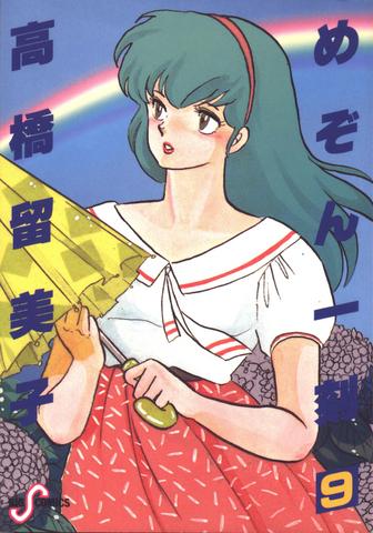 File:Maison Ikkoku Vol 9 jpn.png
