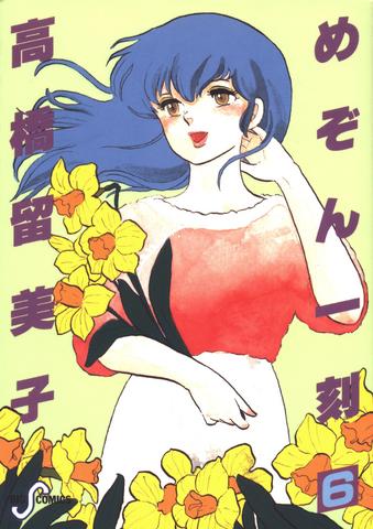 File:Maison Ikkoku Vol 6 jpn.png