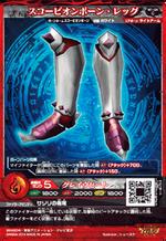 (M1-24B) Scorpionbone - Legs