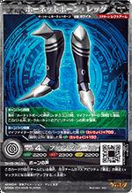 (M2-45B) Hornetbone - Legs