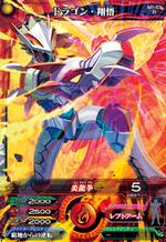 (M1-03) Dragon - Shougo