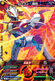 File:(M1-03) Dragon - Shougo.png
