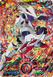 (M1-02) Dragon - Shougo