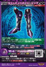 (M1-52B) Tarantulabone - Legs