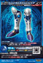 (M1-28B) Spiderbone - Legs