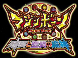 The Majin of Time and Space LOGO