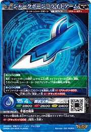 File:(M2-05B) Sharkbone - Right Arm.png