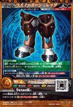(M1-16B) Rhinobone - Legs