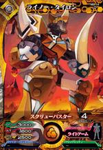 (M1-14) Rhino - Tyrone
