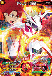 File:(M2-02) Dragon - Shougo.png