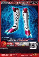 (M1-04B) Dragonbone - Legs