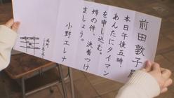MajisukaGakuen OnoErena ChallengeLetter