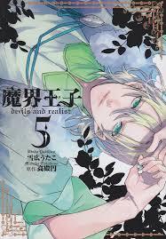 File:Solomon Manga Cover.jpg