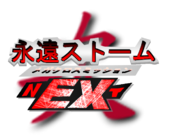 Eternal Cross EX Japanese Dub Logo