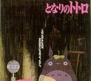 Tonari no Totoro (película)