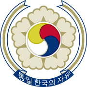 Coat of arms of republic of united korea by coralarts-d63xwej