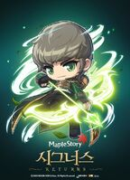 Maplestory-cygnus-returns-wind-breaker1