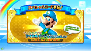File:Ice Luigi (4).png