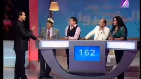 Family Feud (Tunisia)