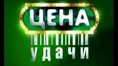 Цена удачи (The Price is Right Russia) (НТВ, 02.10