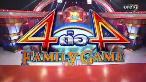 4 of 4 FAMILY GAME 7 มี.ค