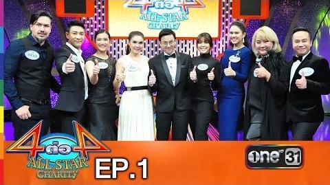 4 ต่อ 4 All Star Charity EP.1 นักแสดงจากละคร 'ราชินีหมอลำ' 15 ม.ค. 60 ช่อง one 31