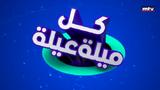 Kel Mayleh Ayleh Main 2017 Title
