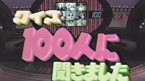 クイズ100人に聞きました (Family Feud Japan) (3.08.1992) Ultramen's stars vs. Kamen Rider's stars