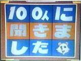 FamilyFeudJapan
