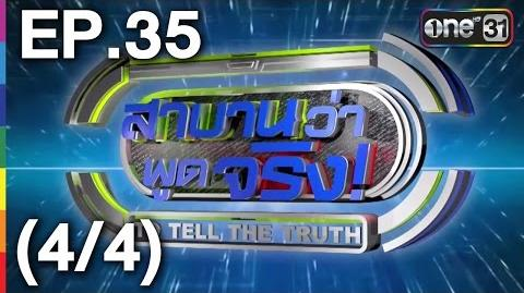 To Tell the Truth (Thailand) (4 4)